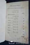 Начальные основания естественной истории. В. Севергин. 1791 - 1794 года., фото №9