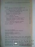 Технология производства мяса бройлеров. 80 г., фото №5