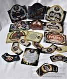 Этикетки от пива 18 шт. (22), фото №2