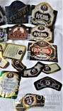 Этикетки от пива 18 шт. (22), фото №7