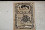 """Журнал """"Родина""""1916 года №42,44,45,49,50,51,52, фото №6"""