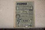 """Журнал """"Родина""""1916 года №42,44,45,49,50,51,52, фото №8"""