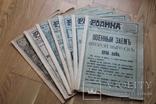 """Журнал """"Родина""""1916 года №42,44,45,49,50,51,52, фото №9"""