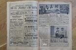 """Журнал """"Родина""""1916 года №42,44,45,49,50,51,52, фото №10"""