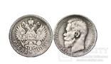 1 рубль 1905 года гурт АГ копии монет Николая 2, фото №2