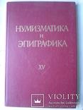 Нумизматика и Эпиграфика том 15., фото №2