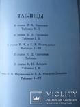 Нумизматика и Эпиграфика том 15., фото №4
