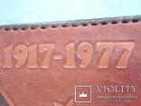 """Обложка для документа """"1917 - 1977"""". Винтаж СССР., фото №3"""