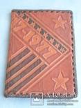 """Обложка для документа """"1917 - 1977"""". Винтаж СССР., фото №4"""