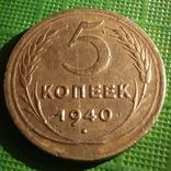 5 копійок 1940р, фото №2