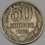 СРСР 50 копійок, 1982