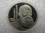 Михайло Грушевський 2 грн. 2006 рік