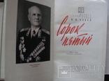 И.С. Конев Сорок пятый, фото №3