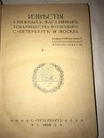 1897-1898  Известия Книжных Магазинов М.О. Вольфа. Комплект., фото №2
