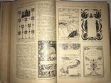 1897-1898  Известия Книжных Магазинов М.О. Вольфа. Комплект., фото №4