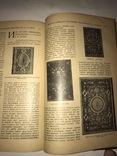 1897-1898  Известия Книжных Магазинов М.О. Вольфа. Комплект., фото №11
