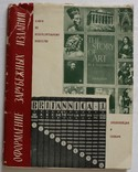 """А.Сидоров, """"Оформление заруб.изданий. Книги по иск-ву, энциклопедии"""" (1960). Автограф, фото №2"""