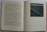 """А.Сидоров, """"Оформление заруб.изданий. Книги по иск-ву, энциклопедии"""" (1960). Автограф, фото №8"""