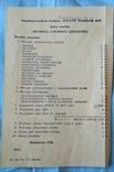 """Учебное пособие,игра """"Правила уличного движения"""" Рига 1972г., фото №8"""