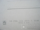 """Днепродзержинск. Монумент """" У Космос""""., фото №5"""