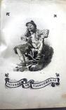 Шарль де Костер. Легенда об УленСпигеле. 1947 г. «Детгиз» СССР Москва, фото №3