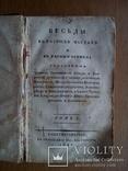 Духовные беседы 1822г., фото №3