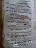 Духовные беседы 1822г., фото №5