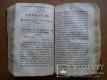 Духовные беседы 1822г., фото №10