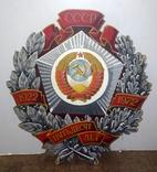 Большой герб ссср. 1972 год. Агитация к 50 летнему юбилеюссср., фото №2