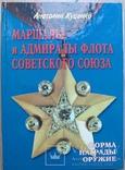 Маршалы и адмиралы флота СССР, фото №2