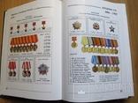 Маршалы и адмиралы флота СССР, фото №5