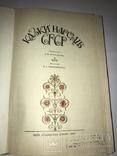 """Книга """"Казки народів СРСР""""  Київ  1987 р., фото №3"""