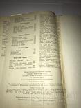 """Книга """"Казки народів СРСР""""  Київ  1987 р., фото №7"""