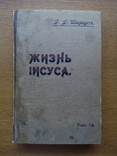 Жизнь Иисуса 1907 Штраусс Д., фото №2