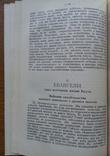 Жизнь Иисуса 1907 Штраусс Д., фото №9