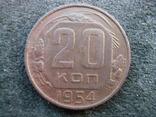 20 копеек 1954 года, фото №2
