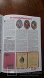 Петербургский коллекционер 2013 год номер 6(80), фото №8