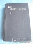 Евтушенко Евгений  Собрание сочинений в трёх томах, фото №3