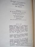 Евтушенко Евгений  Собрание сочинений в трёх томах, фото №7