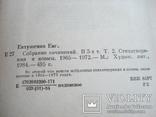 Евтушенко Евгений  Собрание сочинений в трёх томах, фото №11