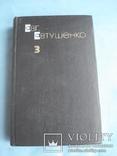 Евтушенко Евгений  Собрание сочинений в трёх томах, фото №12