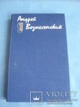 Вознесенский Андрей Собрание сочинений в трёх томах, фото №3