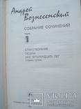Вознесенский Андрей Собрание сочинений в трёх томах, фото №5