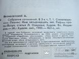 Вознесенский Андрей Собрание сочинений в трёх томах, фото №7