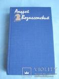 Вознесенский Андрей Собрание сочинений в трёх томах, фото №10