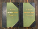 1909 Гюнтер, К. Происхождение и развитие человека, фото №10