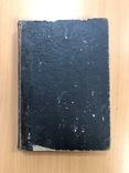Губерские очерки Салтикова. СПБ 1882 года, фото №3