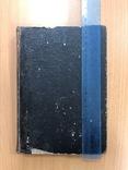 Губерские очерки Салтикова. СПБ 1882 года, фото №6