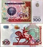 Узбекистан Uzbekistan - 500 сом som - 1999 - P82, фото №2