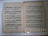 Бетховен Сонаты для фортепиано 1930 тираж 300, фото №5